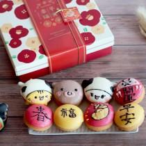 【2021 牛年禮盒】牛年開運犇起來【8入年節禮盒】/團購美食年節送禮伴手禮甜點新年禮物